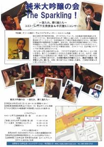 daiginjyo20150510